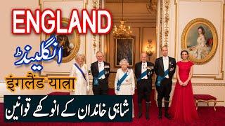 Travel To England   Uk   History Documentary In Urdu And Hindi   Spider Tv   برطانیہ کی سیر