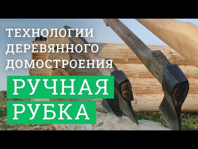 Постер для видео - Технологии деревянного домостроения. Ручная рубка