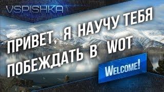 Подписывайся на YouTube.com/VspishkaArm