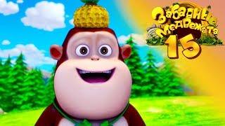 Забавные медвежата - Маленький Изобретатель - Медвежата соседи от Kedoo Мультфильмы для детей