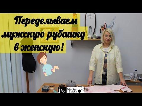Как перешить  мужскую рубашку в классическую женскую рубашку! by Nadia Umka!