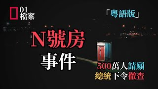 解密N號房事件!韓國500萬人請願,總統下令徹查!「粵語版」
