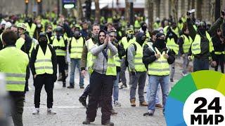Бунт перед Рождеством. «Желтые жилеты» громят Европу - МИР 24