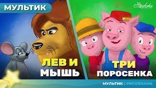 ЛЕВ И МЫШЬ + ТРИ ПОРОСЕНКА сказка для детей, анимация и мультик