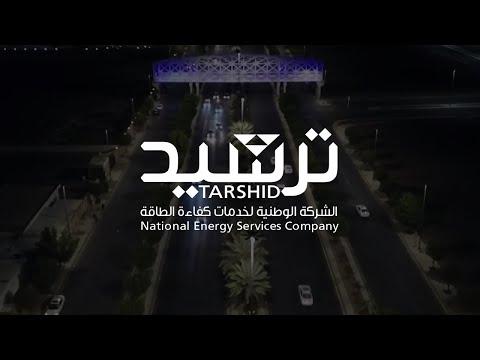 وظائف تقنية وإدارية شاغرة في الشركة الوطنية لخدمات كفاءة الطاقة