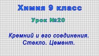 Химия 9 класс Урок 20 - Кремний и его соединения. Стекло. Цемент.