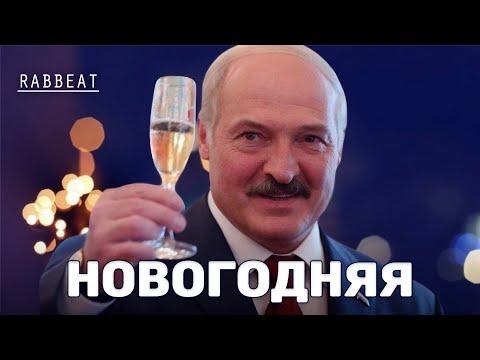 Лукашенко спел Новогоднюю песню (Дискотека Авария)