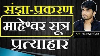 संज्ञा प्रकरण संस्कृत, माहेश्वर सूत्र, Maheshvar Sutr, संस्कृत व्याकरण, Sangya Prakaran, Shiva Sutr