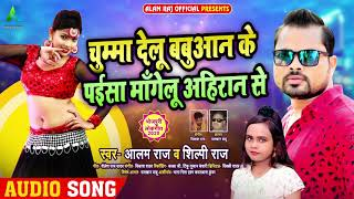 चुम्मा देलु बबुआन के पईसा मांगेलु अहिरान से | #Alam Raj , #Shilpi Raj | Bhojpuri Song 2020