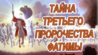 Великое пророчество Фатимы. Предсказания о России