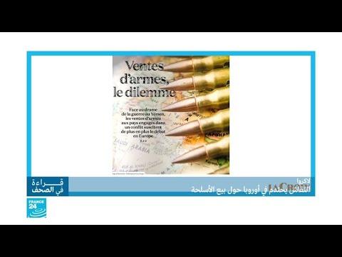العرب اليوم - شاهد : منظمات تنتقد بيع بلدان أوروبية أسلحة للسعودية والإمارات