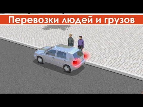 Правила перевозки людей в автомобиле / ПДД правила перевозки людей