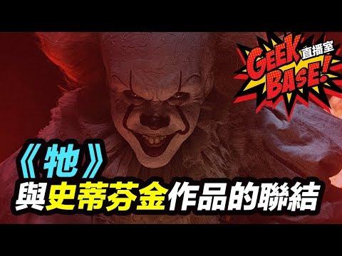 【Geek-Base直播室】《牠》與史蒂芬金其他作品的聯結,小說和 1990 年跟 2017 年版差異&為何小丑會是恐怖片的受歡迎元素之一 (2017.09.14)