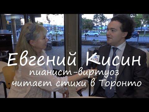 Евгений Кисин, пианист-виртуоз, читает стихи в Торонто