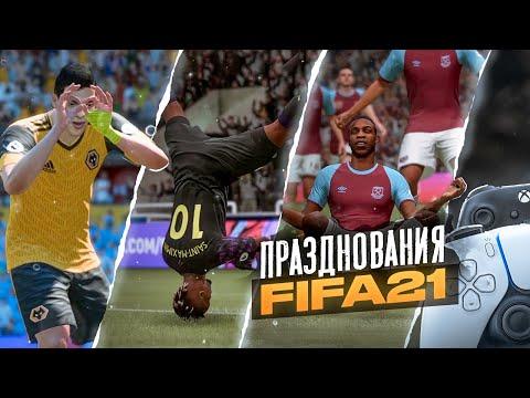 БОЛЕЕ 120 ПРАЗДНОВАНИЙ В FIFA 21 | ТУТОРИАЛ | PLAYSTATION И XBOX