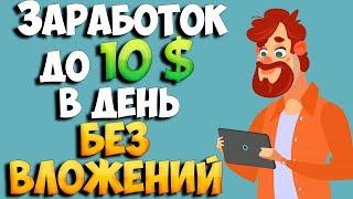 Заработок БЕЗ вложений в интернете до 10$ в день на Piarim-biz