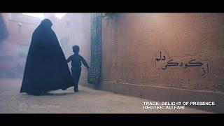 شوق حضور - علی فانی | Delight of Presence - Ali Fani - YouTube