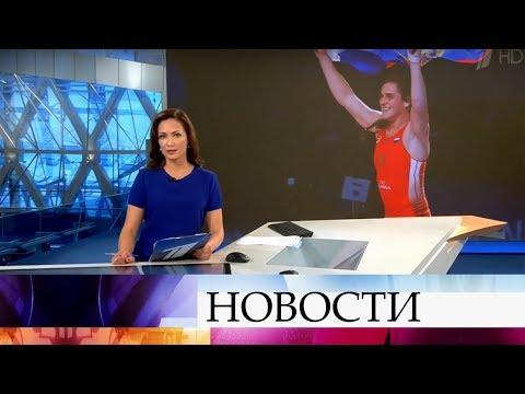 Выпуск новостей в 15:00 от 19.09.2019 онлайн видео