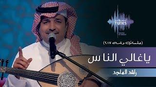 تحميل اغاني راشد الماجد - ياغالي الناس (جلسات وناسه) | 2017 MP3