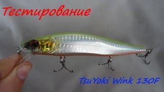 Воблеры tsuyoki wink mr 110sp