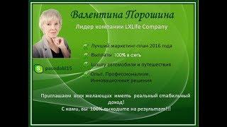 НОВЫЙ ЦИКЛ - СТАРТ - в компании LXLife company