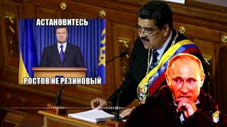 Последний звоночек Путину: Мадуро подкачал