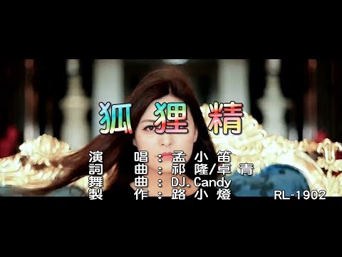 孟小笛–狐狸精 (DJ版)(1080P) KTV