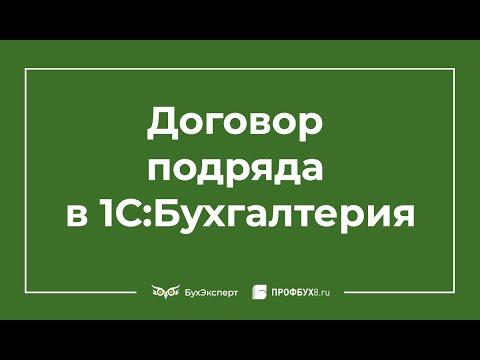 Договор подряда (ГПХ) в 1С Бухгалтерия 8.3