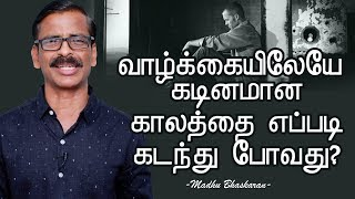 How to overcome the difficult times in life- Madhu Bhaskaran- Tamil motivation video