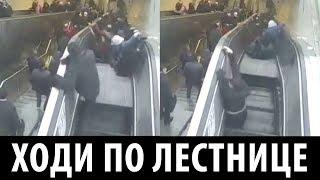 Это видео ЗАСТАВИТ ТЕБЯ бояться эскалаторов!