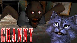 СЪЕШЬ МОИ КУСАЧКИ! / БАБУЛЯ #2 / GRANNY Horror Mobile Game