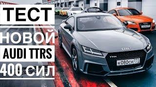 Тест новой Audi TT RS 400 сил + десять TT!) Валим на автодроме и замеряем на стенде! 0-100 3.7 с