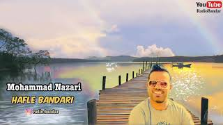 Mohammad Nazari - Hafle Bandari - Bandar Abbas Music محمد نظری - حفله بندری - بندرعباس هرمزگان
