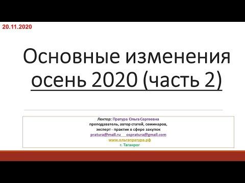 Мероприятие от 20.11.2020 (часть 2) - строительный конкурс, постановление № 99, нацрежим