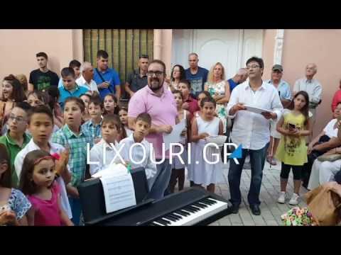Φιλαρμονική Ληξουρίου: Οι μεγάλοι μαθητές έγιναν δάσκαλοι (και μαέστροι) για τους μικρούς