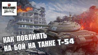 Мастер на т54 6+ УРОН World Wof Tanks Blitz