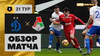 Динамо - Локомотив 30.03.2019