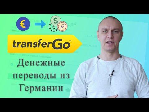 💰 Денежные переводы из Германии — transferGo