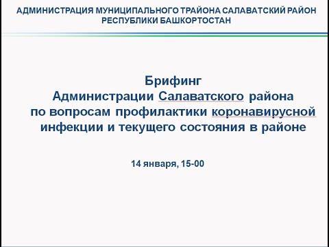 Брифинг  администрации Салаватского района от 14.01.2021