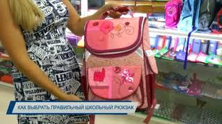 как выбрать правильный школьный рюкзак?