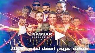 ميكس عربي ريمكسات 2020|ARABIC DANCE MIX 2020 تحميل MP3