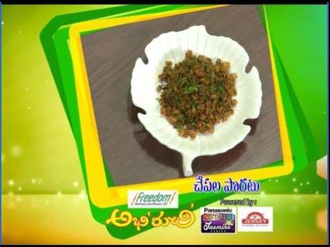 Chepala Poratu | Abhiruchi | 31st May 2017 | ETV Telugu
