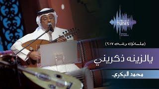تحميل و مشاهدة محمد البكري - يالزينه ذكريني (جلسات وناسه)   2017 MP3