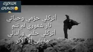 فيديو جديد- اغنية Enji Maaroufi صرخة تحميل MP3