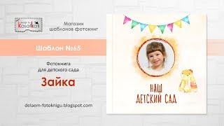 Шаблон фотокниги для фотошопа ЗАЙКА | Фотокнига детский сад | №65 design by Kasatka