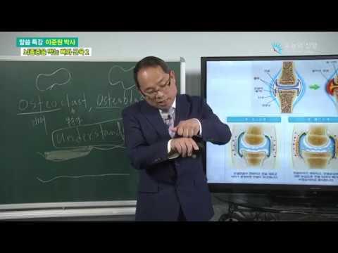6. 뇌졸중, 뼈와 근육이 막는다-2