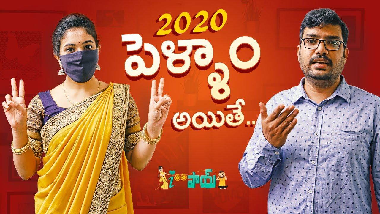 2020...Pellam Aithe? || Aipaay Episode #7 || RJ Bala, Anuhyasaripalli