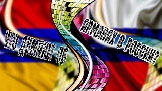 Что думают об армянах в России?