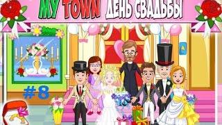 Мой Город - My town - #8 День Свадьбы - Wedding day. Симулятор Свадьбы! Детское видео, новая серия.