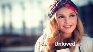 Tamta Unloved (Νέο τραγούδι) {No Spot}